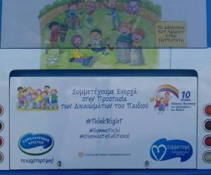 Συμμετεχουμε ενεργα στην προστασια δικαιωματων των παιδιων