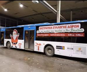 Το λεωφορειο του Αη Βασιλη